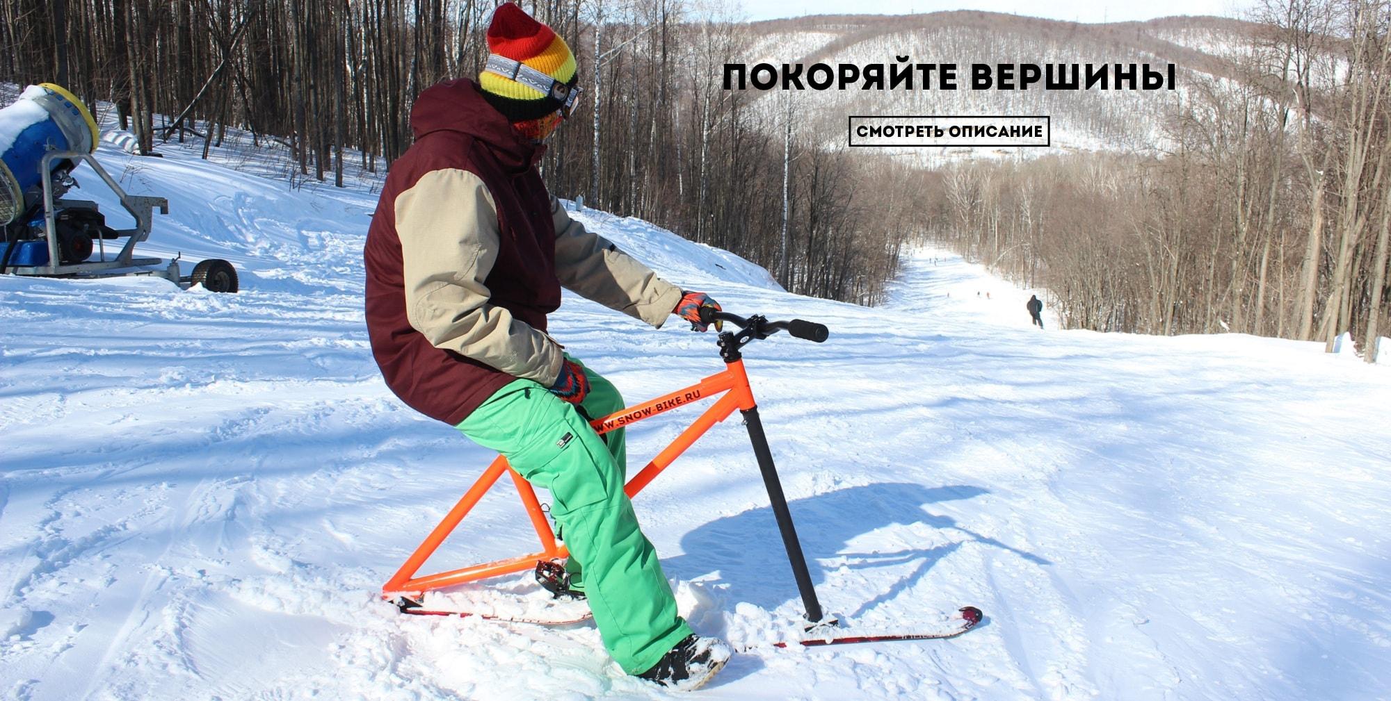 Home_snowbike_1-min