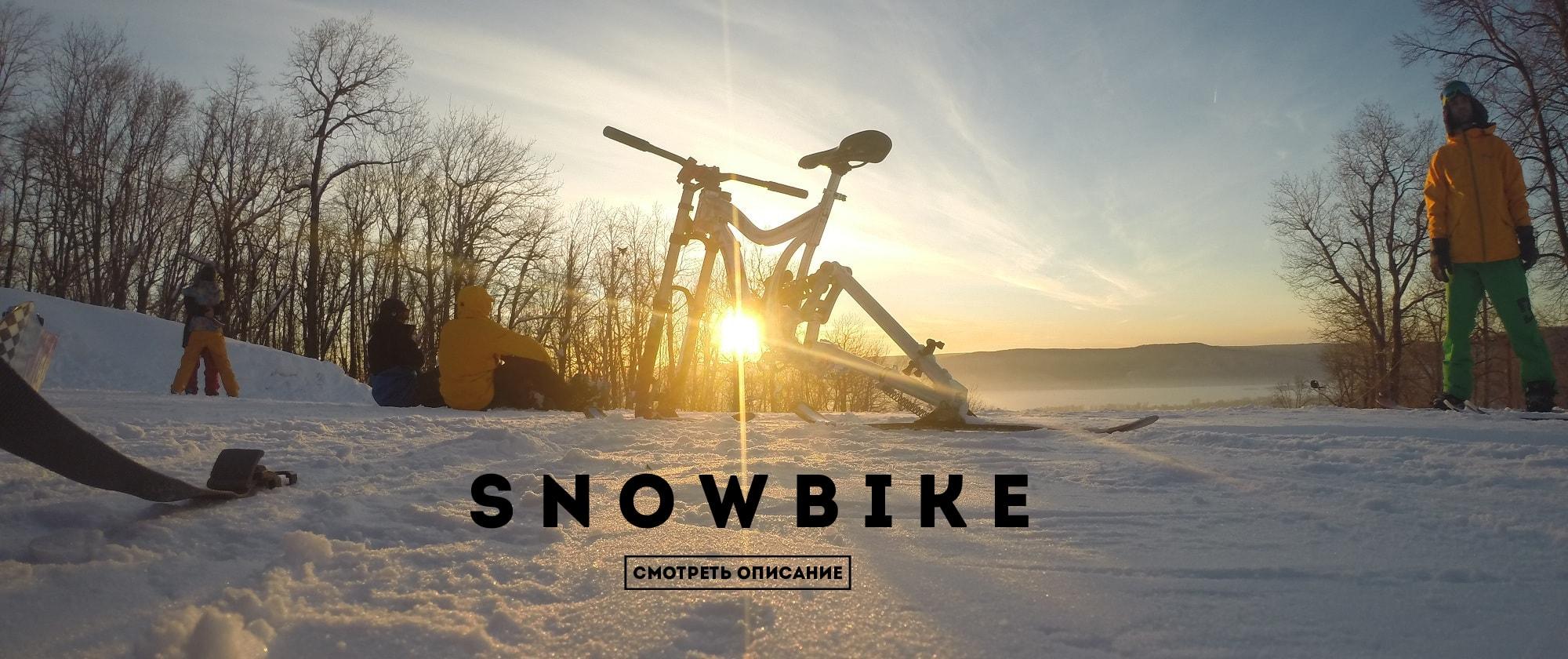 Home_snowbike_2-min