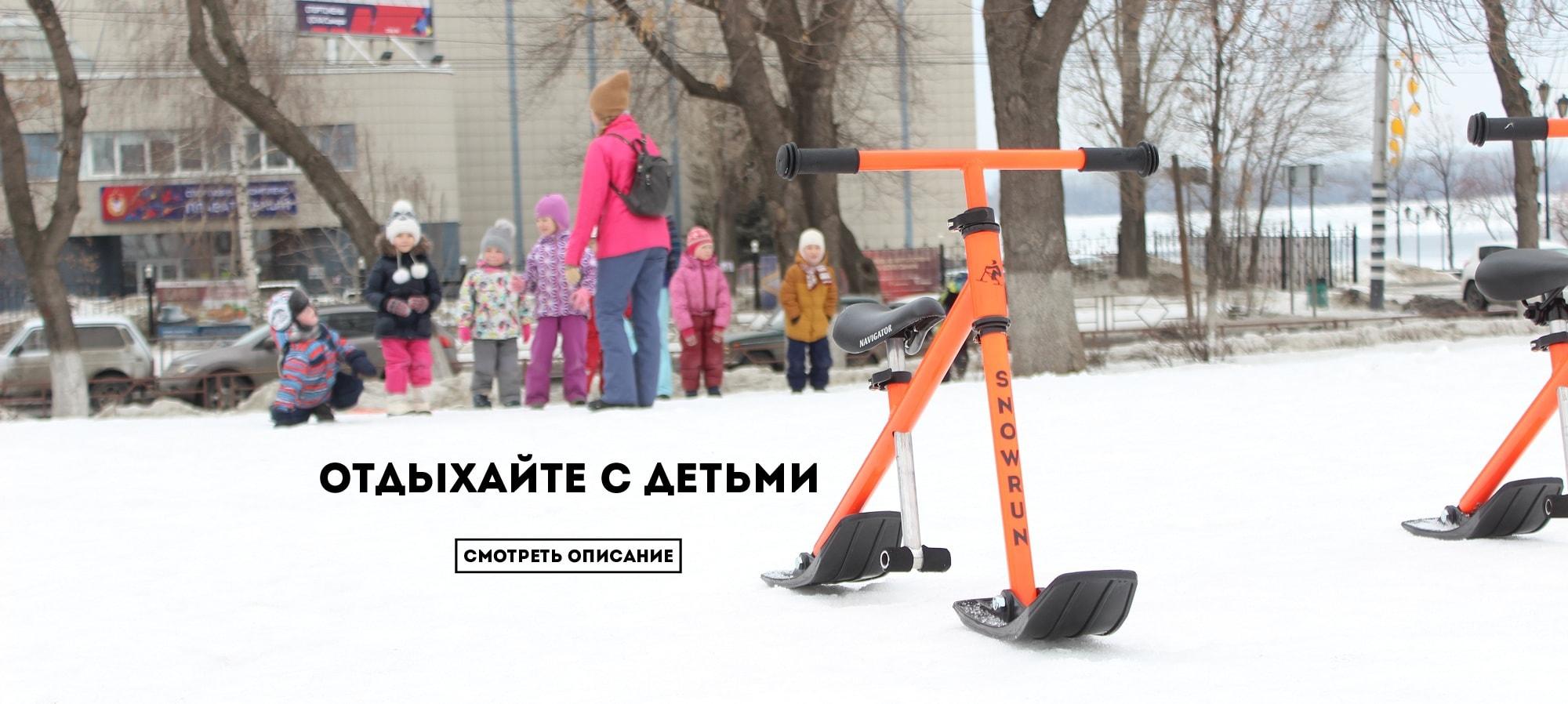 Home_snowbike_3-min