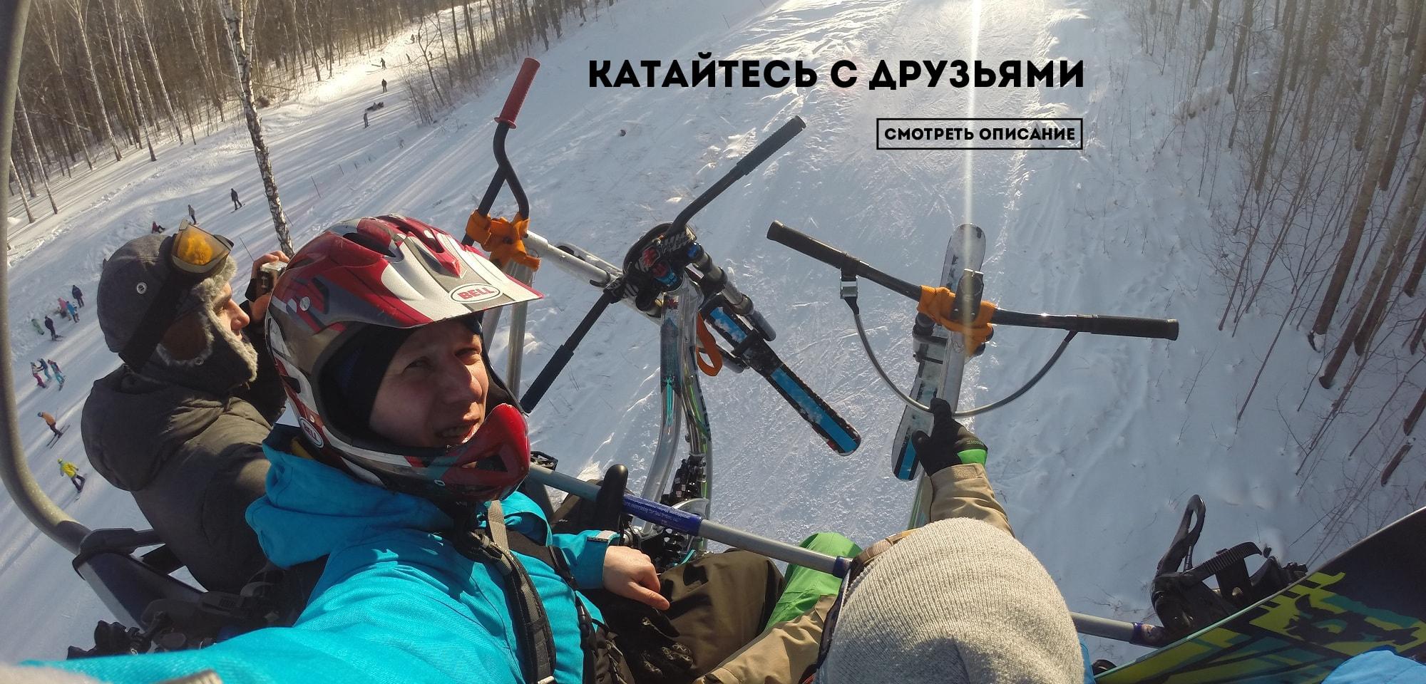 Home_snowbike_4-min