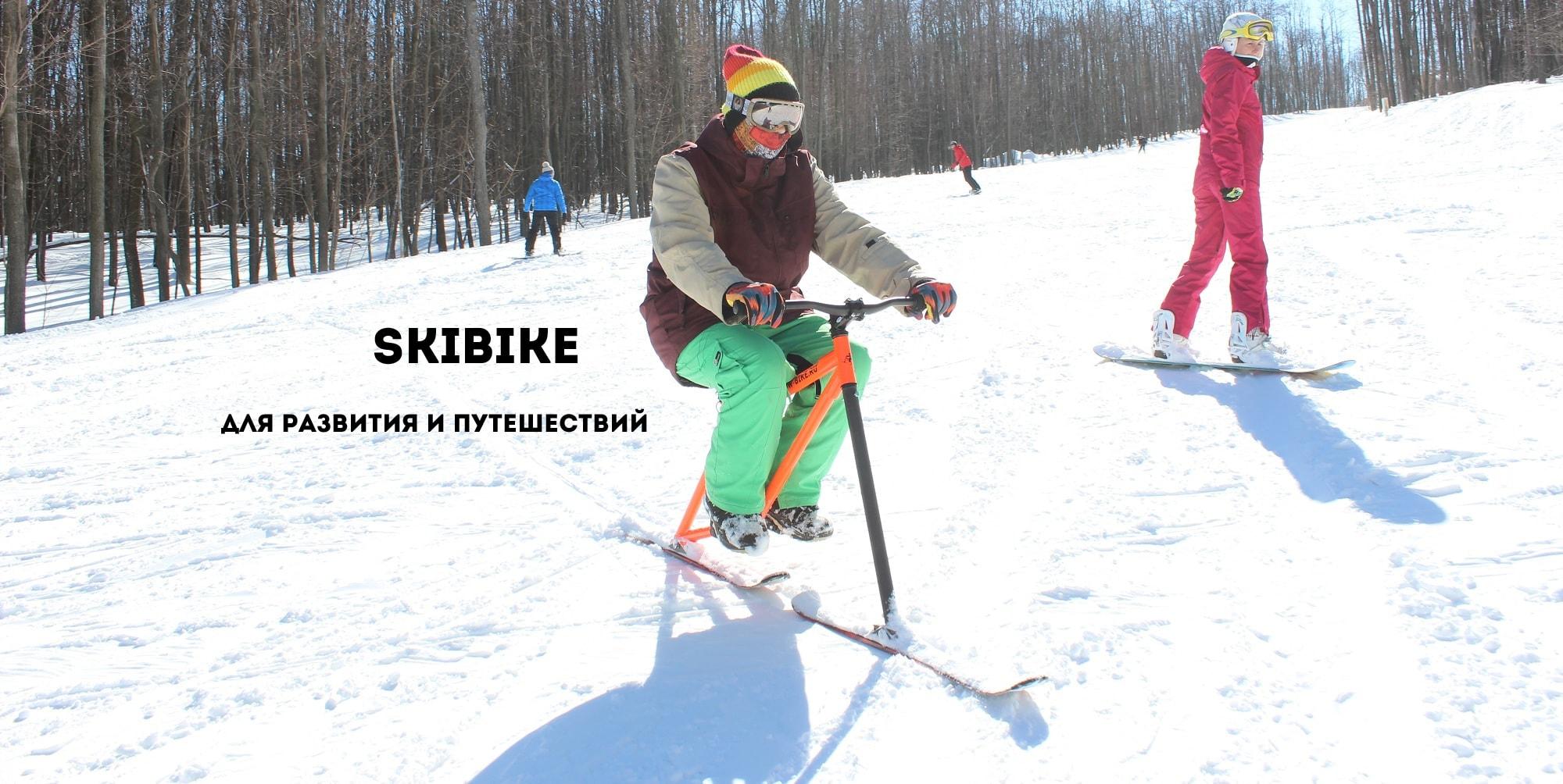 Skibike_1-min