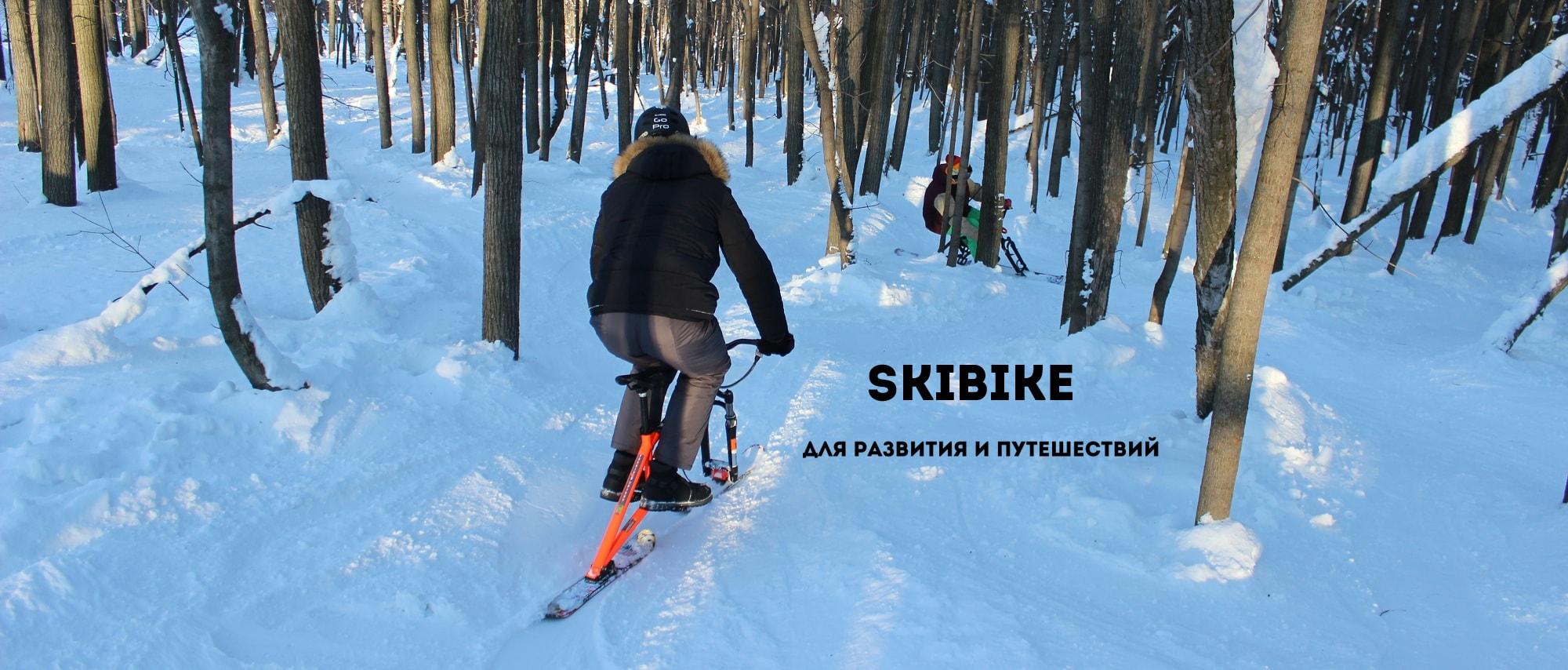 Skibike_2-min