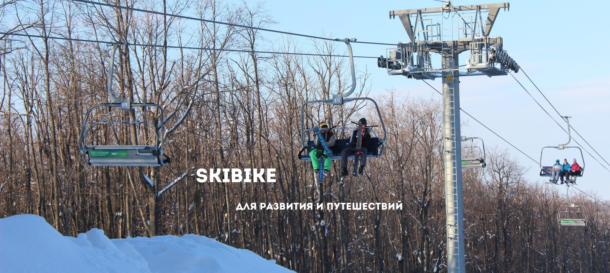 Skibike_3-min