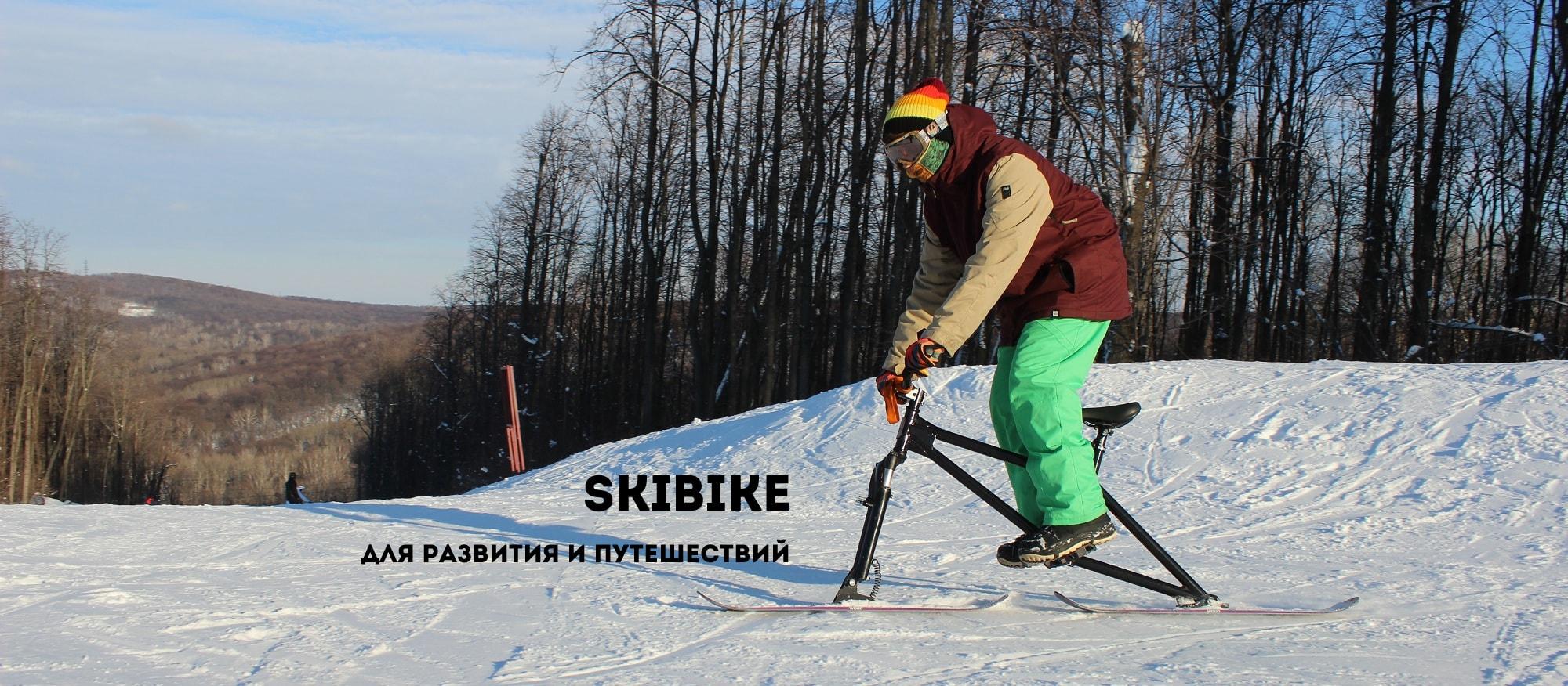 Skibike_4-min