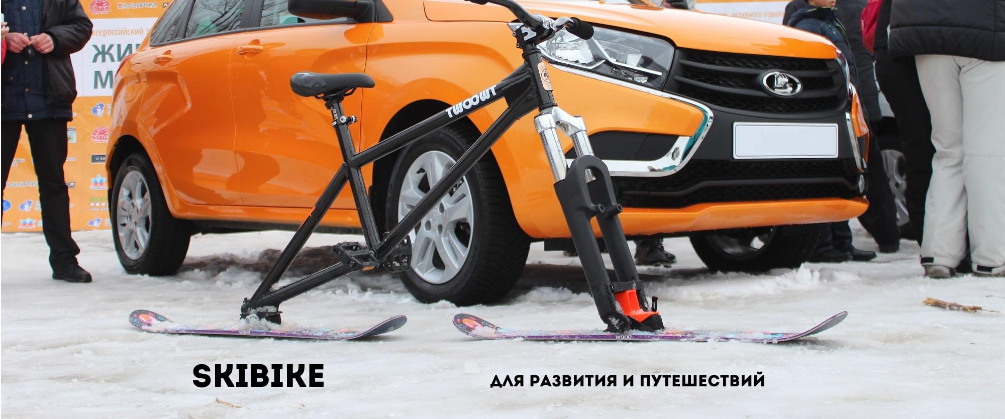 Skibike_5