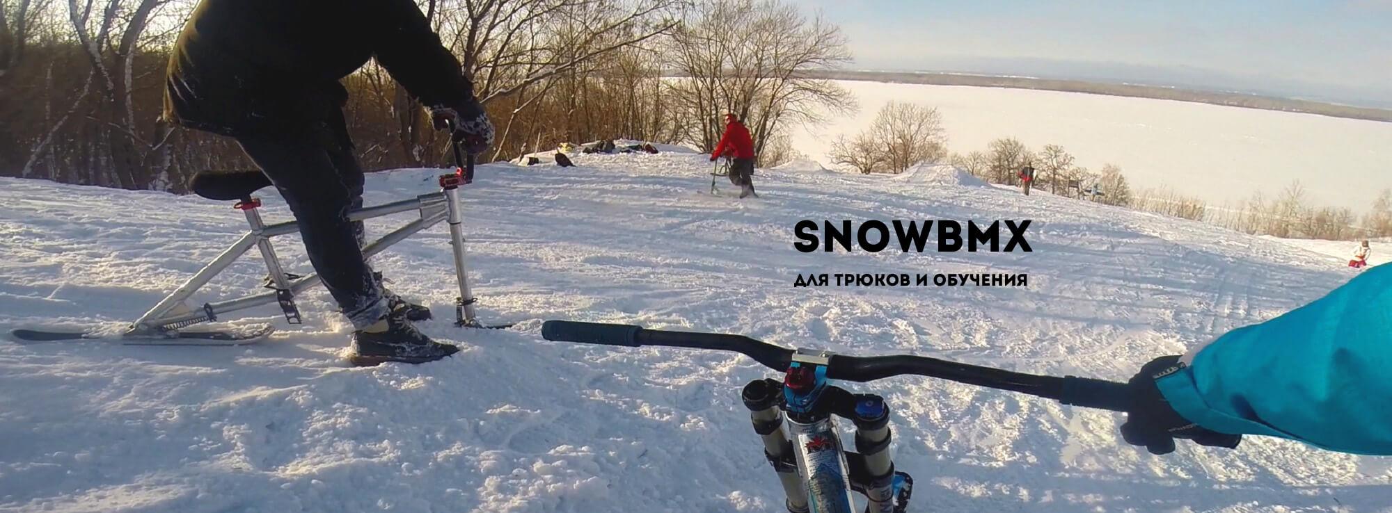 SnowBMX_2_min