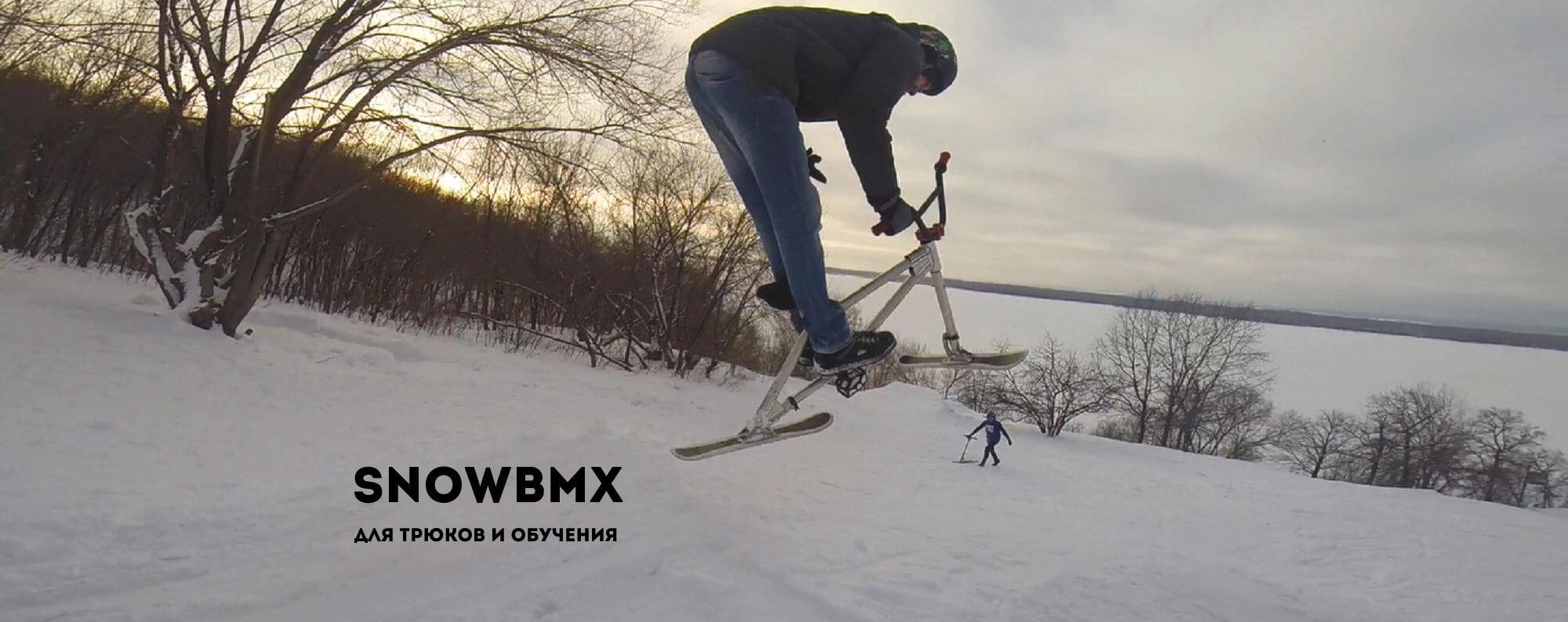 SnowBMX_3_min