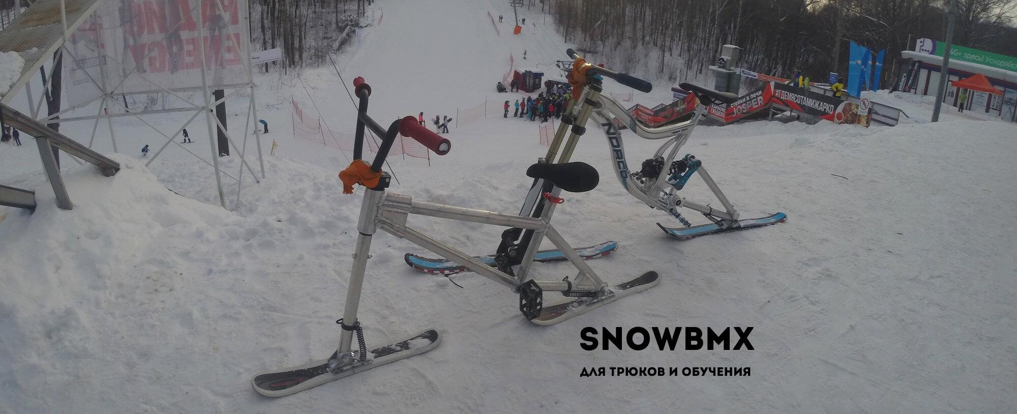 SnowBMX_5_min