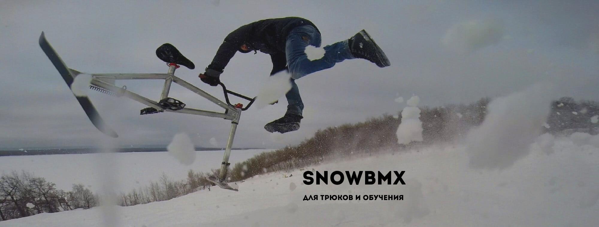 SnowBMX_7_min