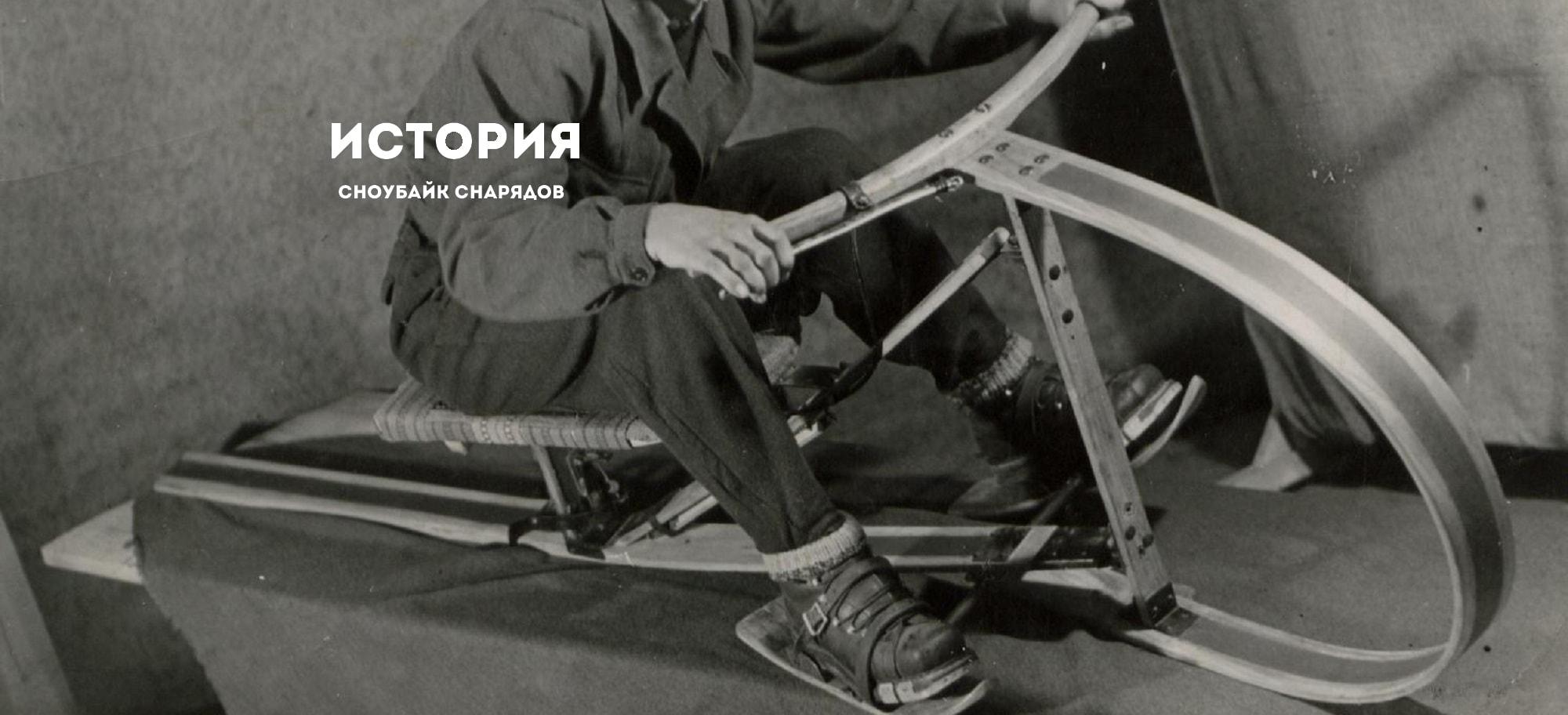 Snowbike-history_2-min