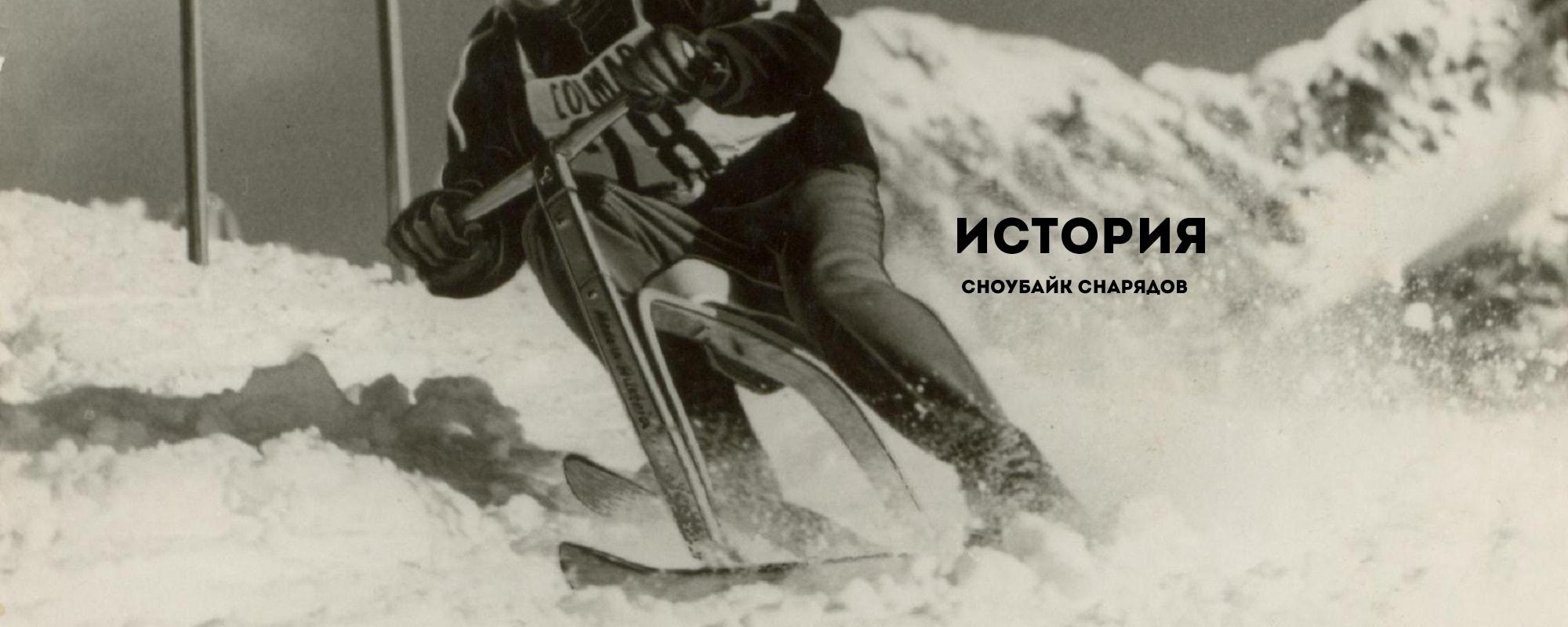 Snowbike-history_3