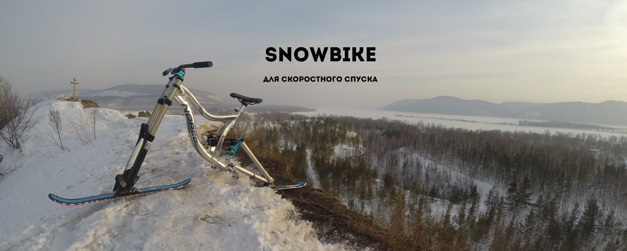 Snowbike_1