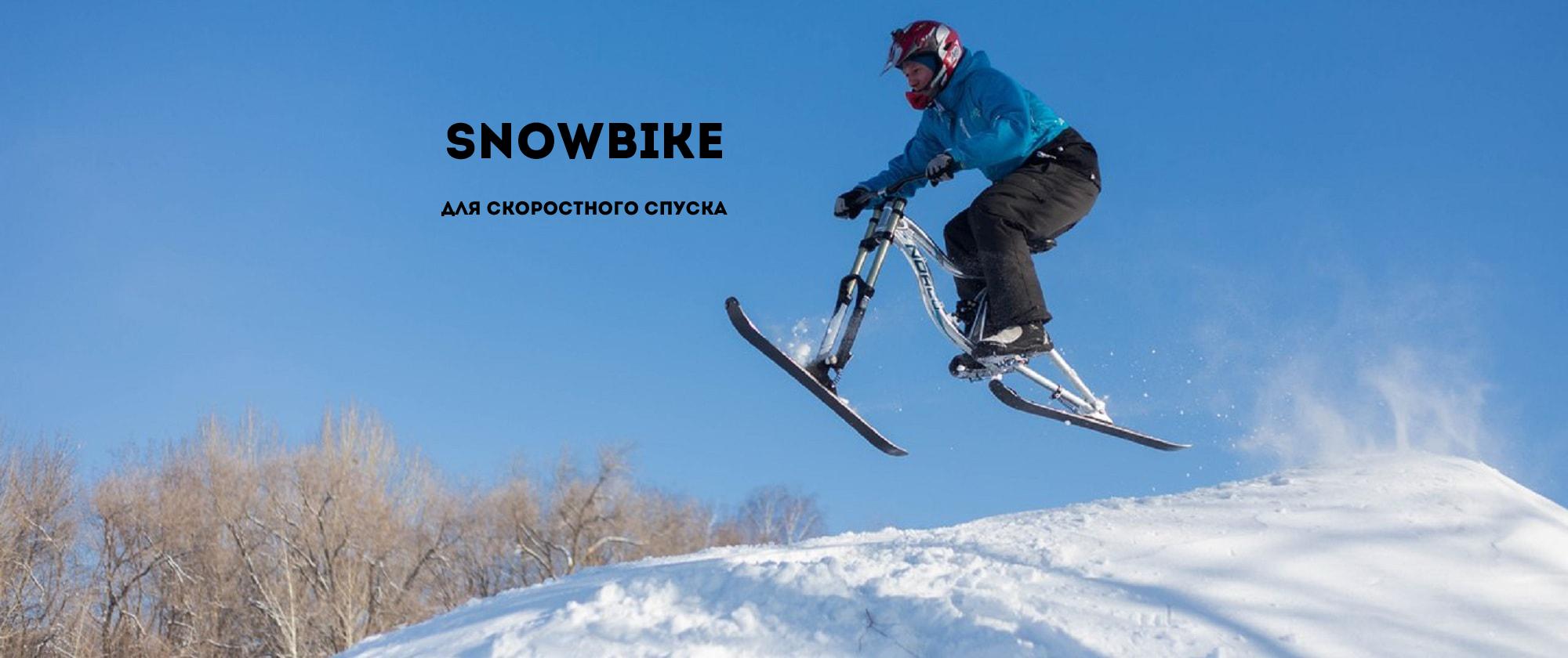Snowbike_2