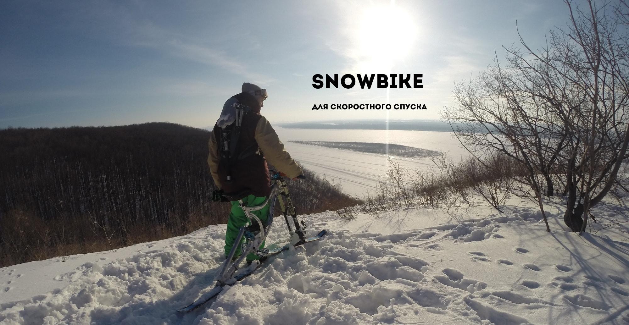 Snowbike_4
