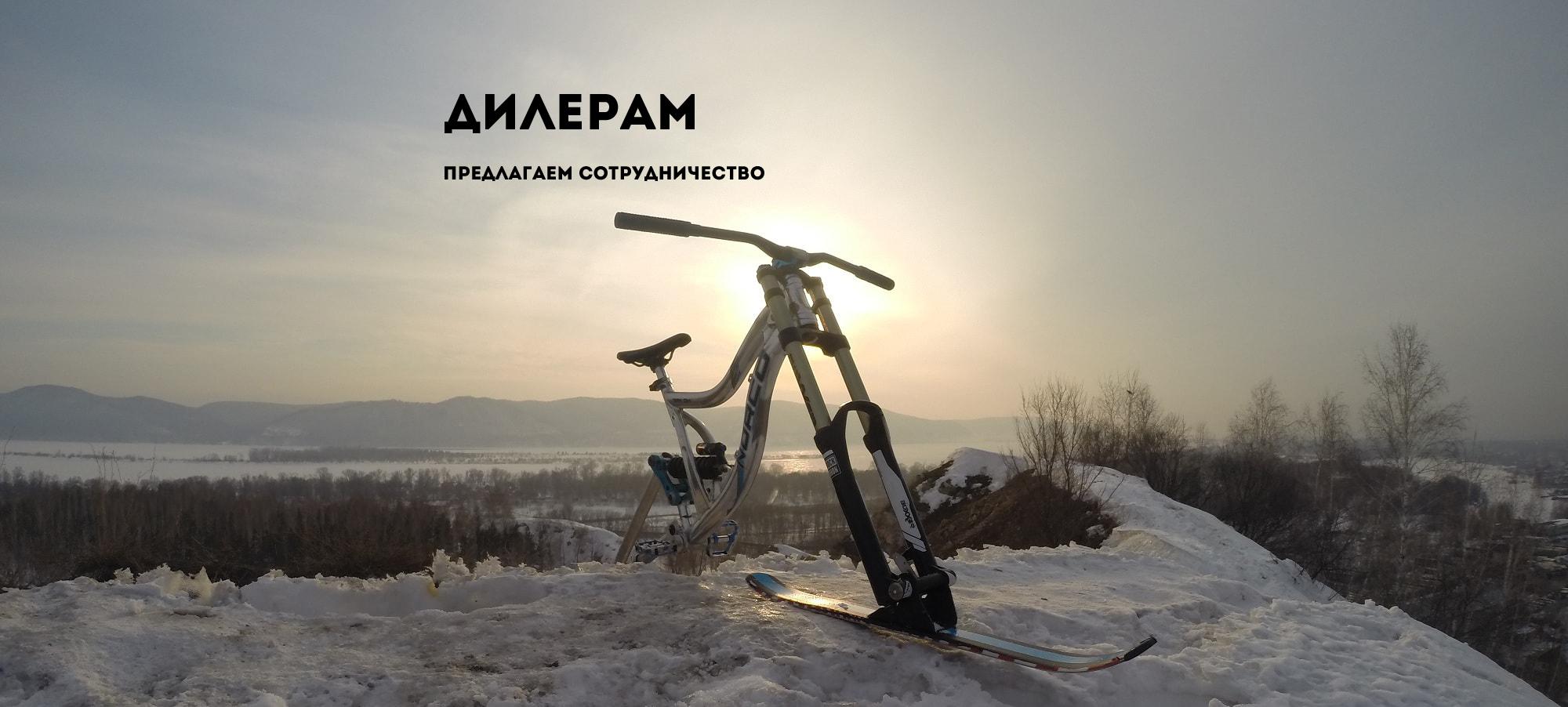 Snowbike_diler_1