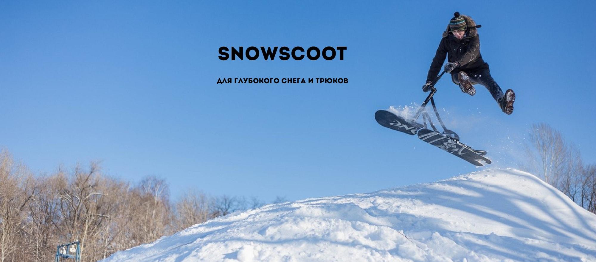 Snowscoot_1