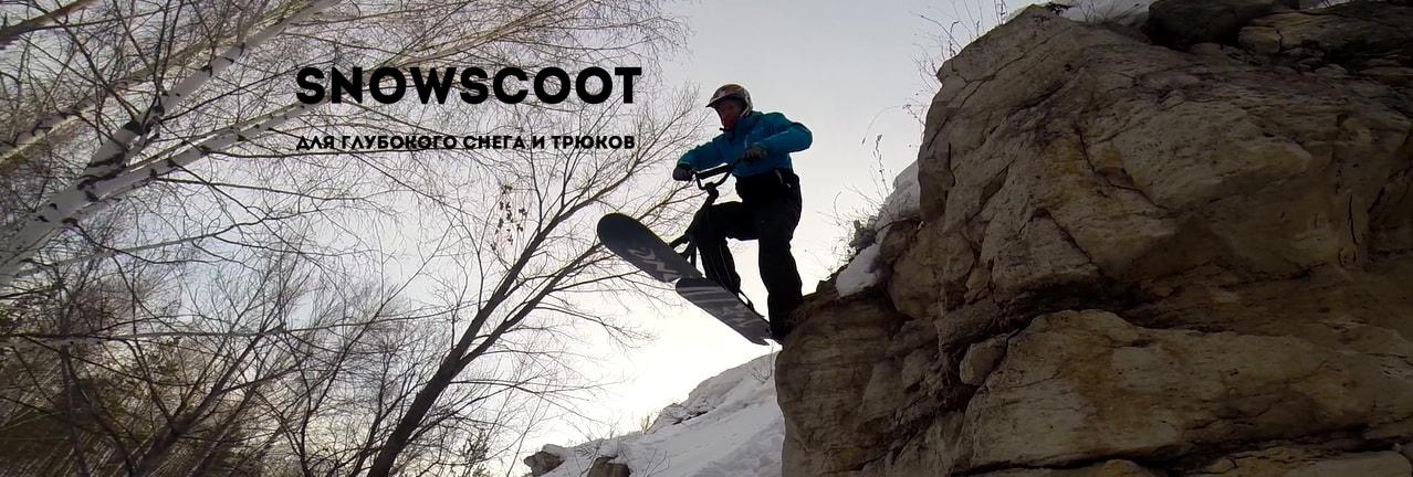 Snowscoot_2