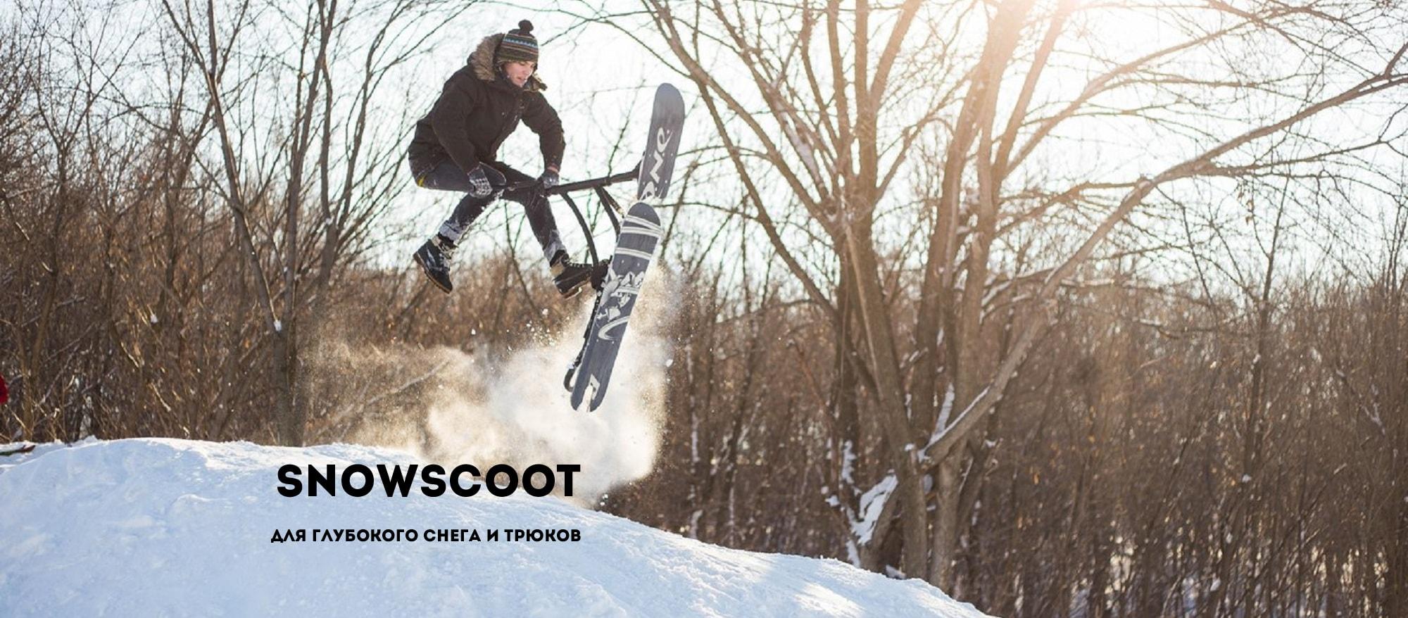Snowscoot_3