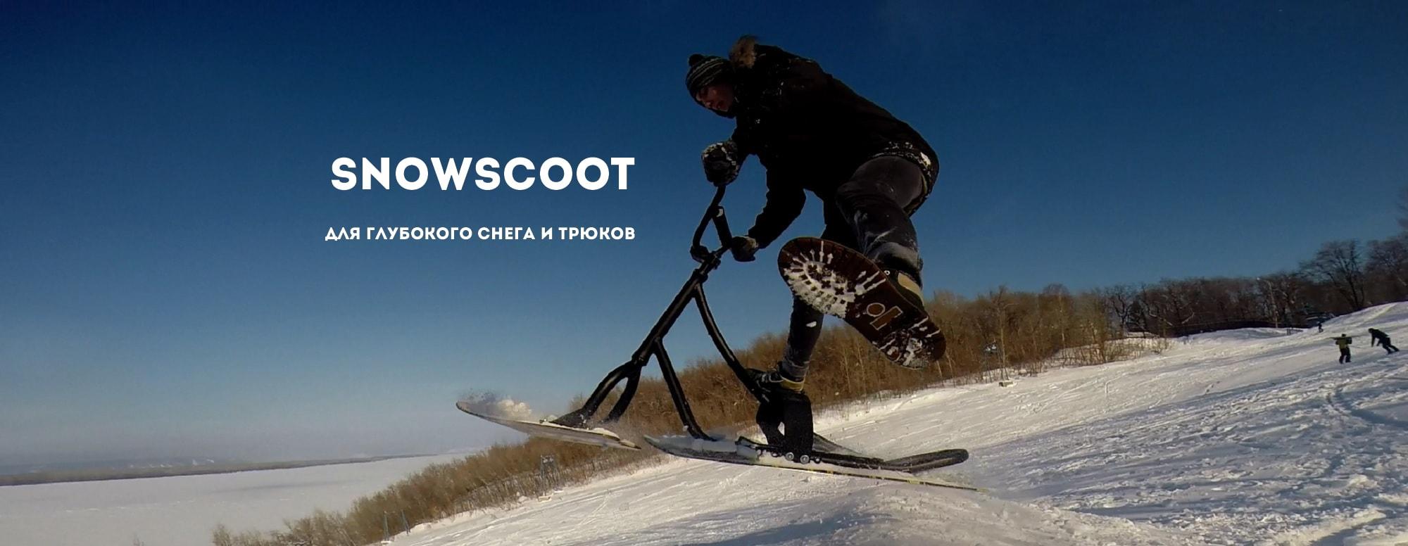 Snowscoot_4