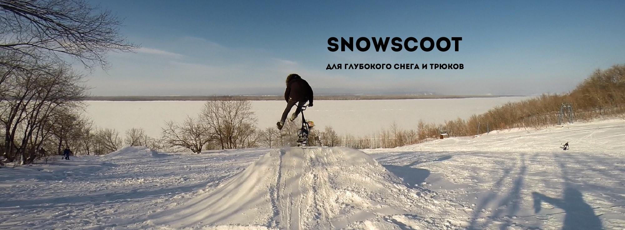Snowscoot_5