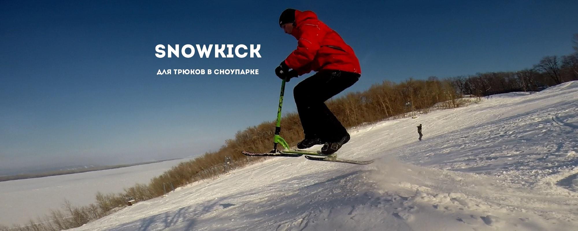 snowkick_1-min