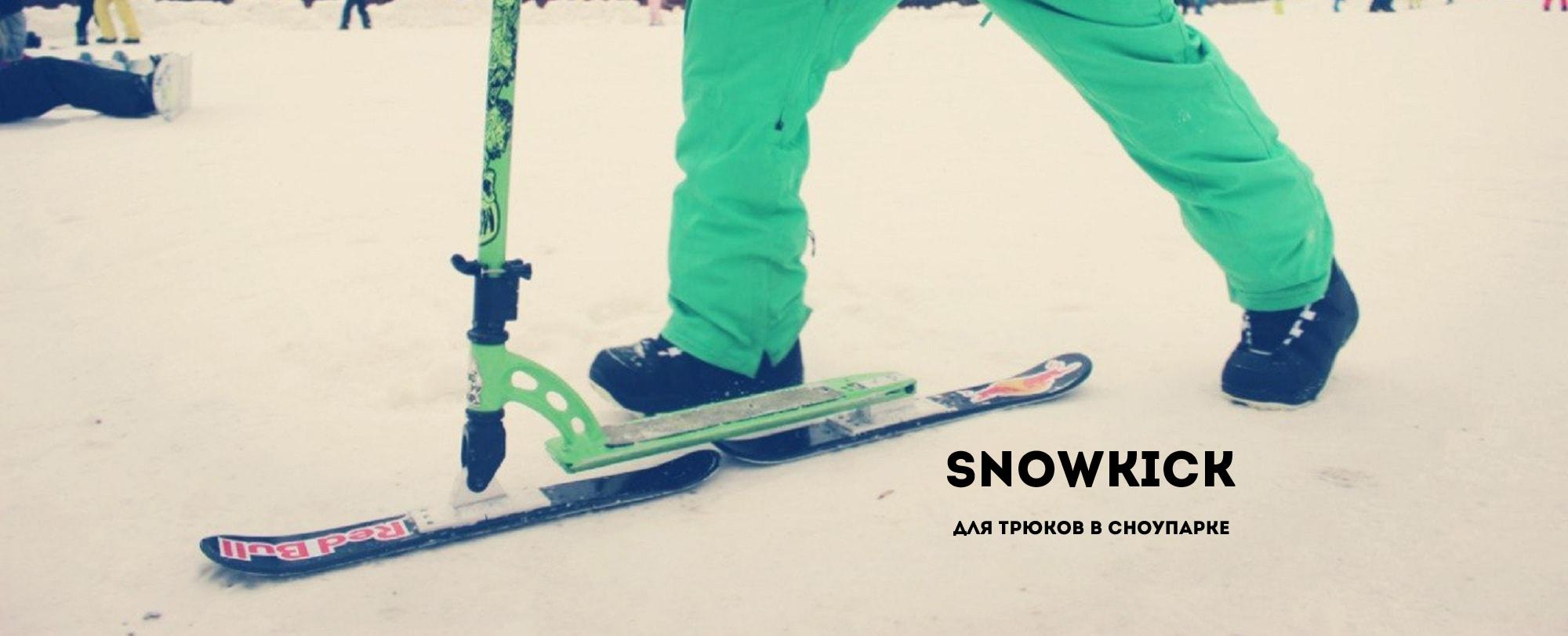 snowkick_2