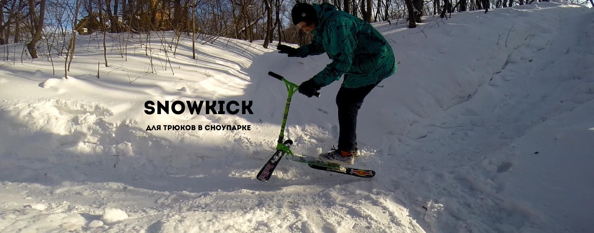 snowkick_4-min