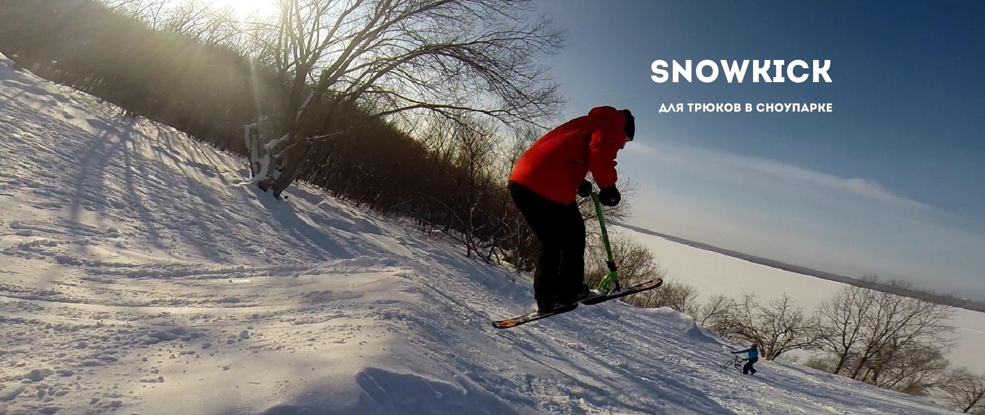 snowkick_5-min