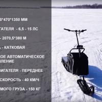 Сноубайк васюган бурлак спринтер_5